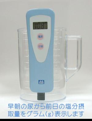 早朝の尿から前日の塩分摂取量をグラム表示します